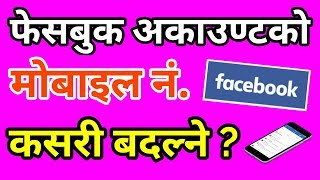 How To Add or Change Facebook Account Mobile No. [In Nepali]