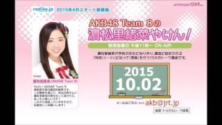 パーソナリティ:AKB48 Team8 濵松里緒菜.