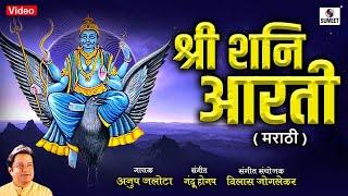Shri Shani Aarti(Marathi)