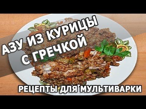 рецепты для мультиварки 2 блюда из курицы