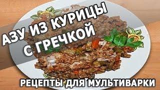 Рецепты блюд. Азу из курицы с гречкой простой рецепт для  мультиварки