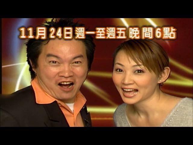 【大家來說笑】(小鐘、小嫻、馬利歐、陽帆)第2集_2003年