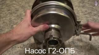 Насос Г2-ОПБ(, 2016-10-15T08:48:22.000Z)