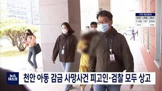 여행가방 아동 감금 사망 피고인·검찰 모두 상고/대전M…
