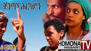HDMONA - ቛንጣን ሕርካምን ብ ያዕቆብ ዓንዳይ Kuantan Hrkamn by Yakob Anday -  New Eritrean Comedy 2018