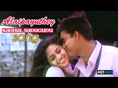 Kadhal Sadugudu Video Song | Alaipayuthey...