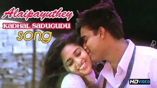 Chord Guitar and Lyrics ALAIPAYUTHE – Kadhal Sadugudu
