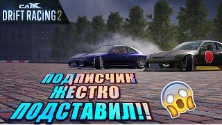 ЗАЕЗДЫ ПРОТИВ ПОДПИСЧИКОВ!!! ЖЕСТКАЯ ПОДСТАВА!!! [CarX Drift Racing 2]