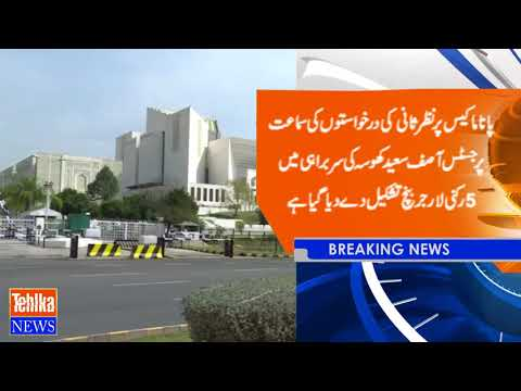 5-member bench by Justice Asif Saeed Khosa on hearing of Panama case