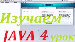 Изучаем JAVA 4 урок программирования