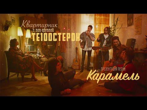 ТЕ100СТЕРОН - Карамель (Премьера клипа 2019)