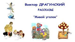 """В.Драгунский """"Живой уголок"""" - Денискины рассказы - Слушать"""