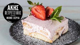 Εύκολο γλυκό ψυγείου με Φράουλες | Kitchen Lab by Akis Petretzikis