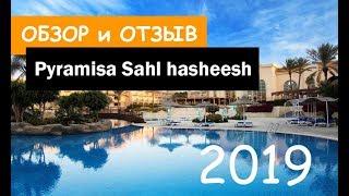 честный отзыв и обзор Pyramisa Sahl hasheesh 2019