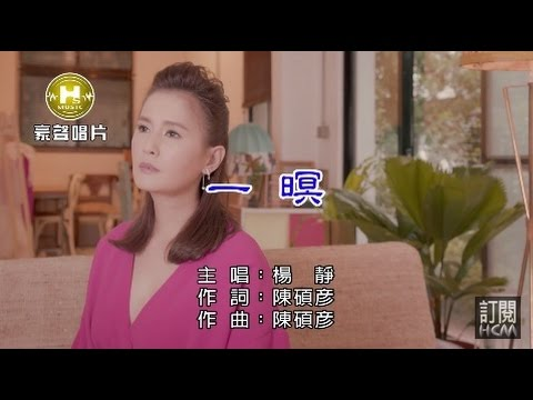 楊 靜-一暝【KTV導唱字幕】1080p