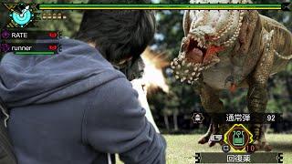 【実写モンハン】もしも現代にモンスターハンターという職業が存在したら Monster Hunter in Real Life【リアルモンハンワールド】 thumbnail