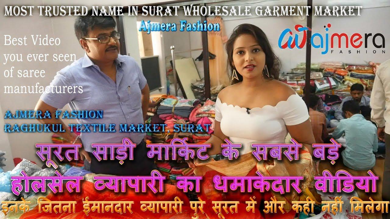 Download सूरत साड़ी मार्किट के सबसे बड़े होलसेल व्यापारी का धमाकेदार वीडियो    Saree Wholesale Surat