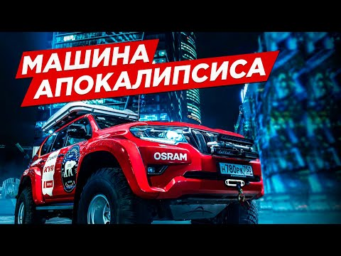 ЛУЧШАЯ МАШИНА ДЛЯ АПОКАЛИПСИСА. NEW LAND CRUISER PRADO  в комплектации ARCTICTRUCKS.  OFF-ROAD 2020