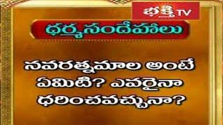 Mean of Navaratna Mala and Its Uses   Dharma Sandehalu - Episode 553_Part 2