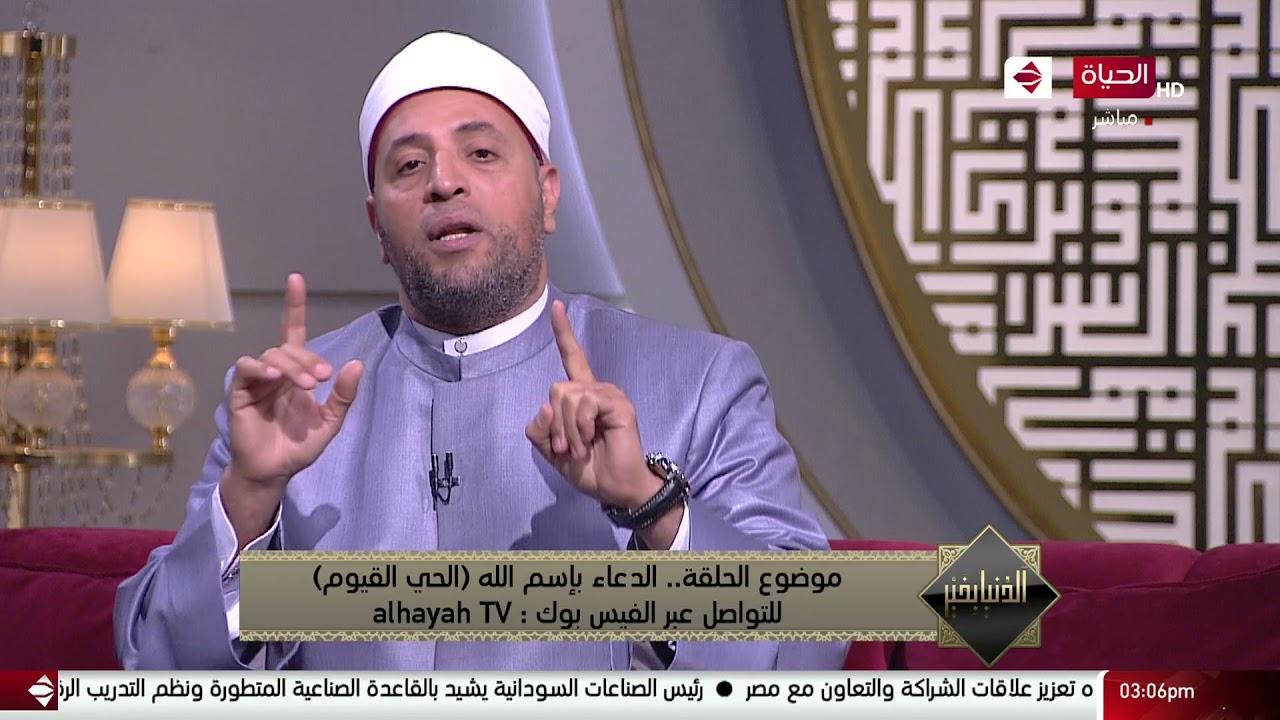 الدنيا بخير - يالا كلنا ندعي الدعوة دي وبعدين نطلب من ربنا طلب و إن شاء الله هيتحقق