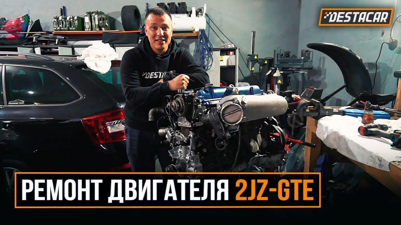 Ремонт двигателя 2JZ - GTE