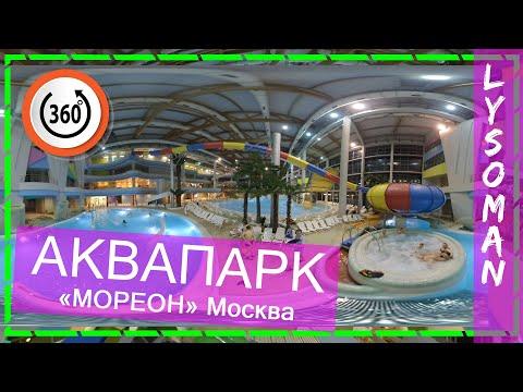 360° Москва аквапарк МОРЕОН (Видео 360 градусов) Аттракционы водные горки отдыхаем! Аквапарки России