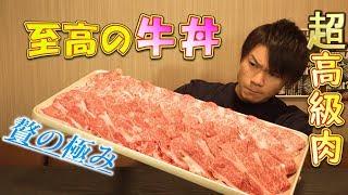 【大食い】日本一の牛肉で至極の牛丼 総重量6.5㎏~3種類の食べ方で~ thumbnail