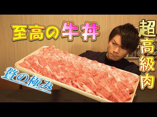 【大食い】日本一の牛肉で至極の牛丼 総重量6.5㎏~3種類の食べ方で~