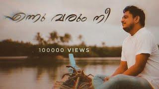 Ennu varum Nee 1 Minute cover   Sinov Raj   Abin Sagar   Vyshakh Sasidharan  NYLONSTRINGS