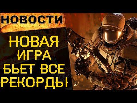видео: 🔥Новости онлайн игр: destiny 2, apex legends, minecraft dungeons и другие