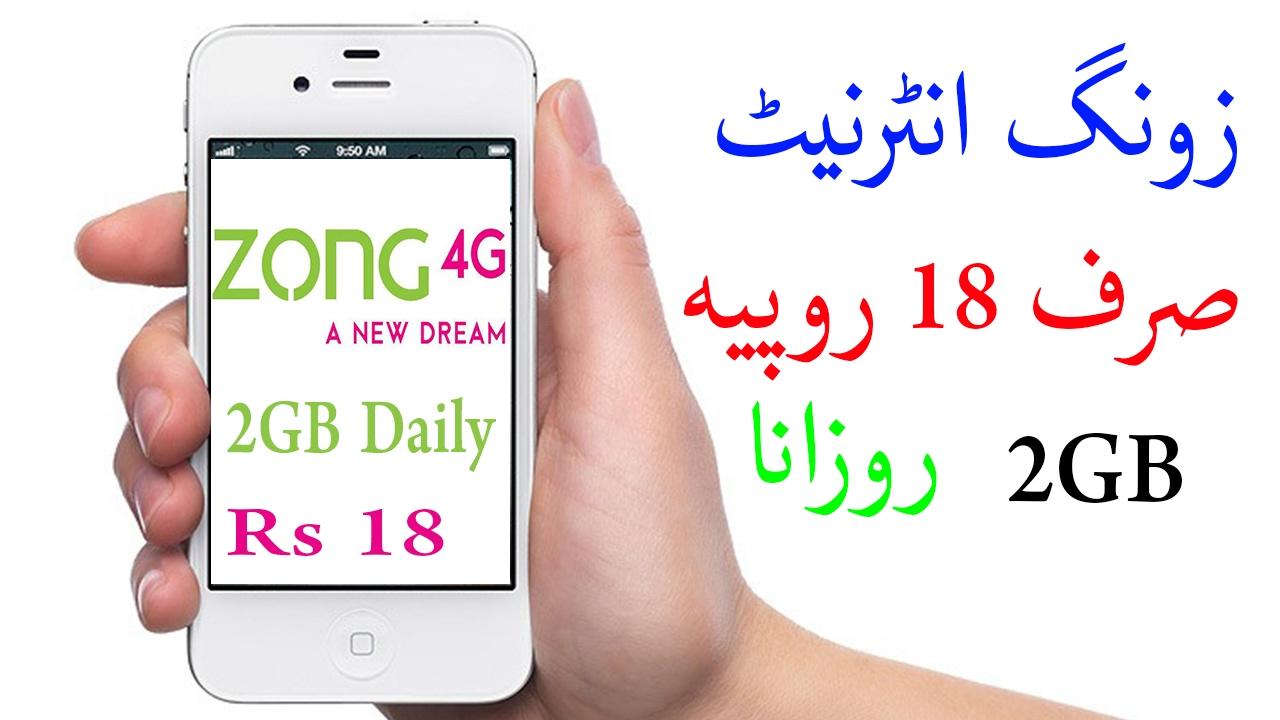 Zong 4G 2GB Internet Daily Rs 18 | Good Nigh Internet 1GB ...
