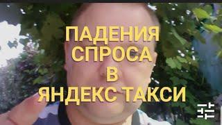 Фото Будет ли вторая волна спада заказов в Яндекс Такси? Мои Наблюдения//Рабочие Будни Таксиста