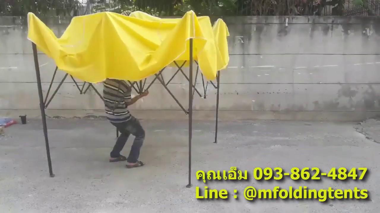 เต็นท์ขายของ เต็นท์พับได้ 3x3m สีเหลือง กับวิธีกางคนเดียว
