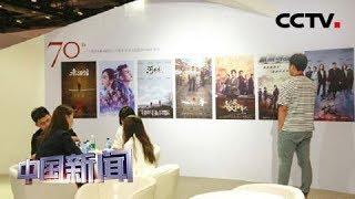 [中国新闻] 第十六届中国国际影视节目展举行   CCTV中文国际