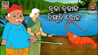 Odia Children Story | ବୁଢା ବୁଢ଼ୀଙ୍କ ଚିଙ୍ଗୁଡ଼ି ଝୋଳ | Budha Budhinka Chingudi Jhola | Gapa Ganthili