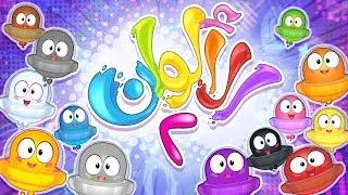أغنية الألوان توزيع جديد | قناة مرح - marah tv