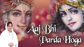 आज भी पर्दा होगा most beautiful song of krishna sadhvi purnima ji