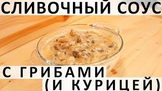 184. Сливочный соус с грибами (и курицей)