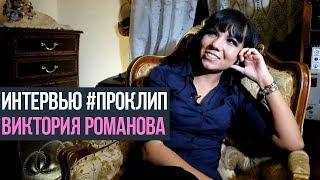 Виктория Романова о съемках клипа Work, Bitch! (Интервью, 04.09.2018)