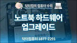 강서구 공항동 컴퓨터수리 새로산 노트북 하드웨어 업그레…