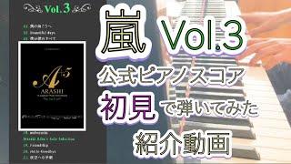 Vol.3(全21曲)を初見でかいつまんで弾いてみました。(目次↓) Vol.3は相葉雅紀ソロセレクション3曲入りです! 初見のため譜読みミスもありますが、ご購入を考えている方 ...
