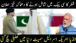Qatar Big Announcement For Pakistan China..!!!
