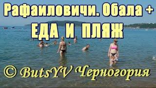 Черногория, Рафаиловичи, отель Обала плюс. Еда и пляж. Montenegro. Hotel Obala Plus. Food and Beach