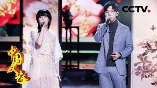 《中国文艺》 20190517 吟唱经典| CCTV中文国际