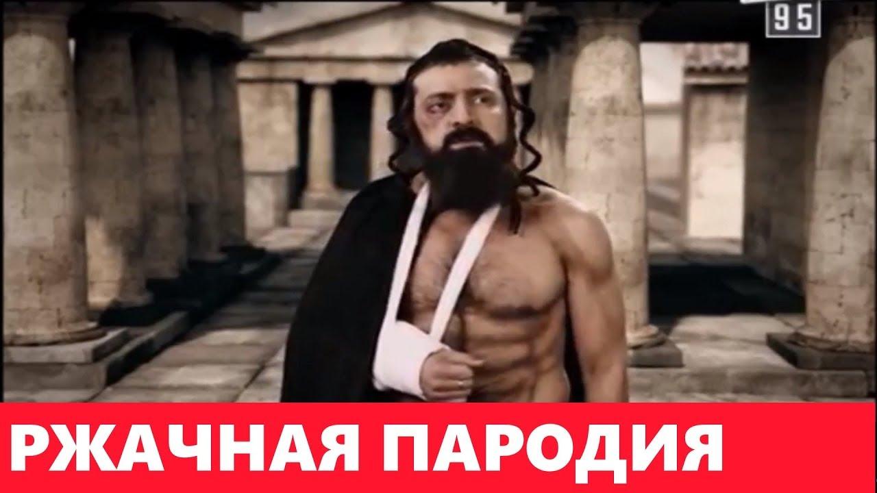 РЖАЧНАЯ Пародия на Евреев (300 Спартанцев) по версии Квартал 95 - МЕГА ПРИКОЛ 2018