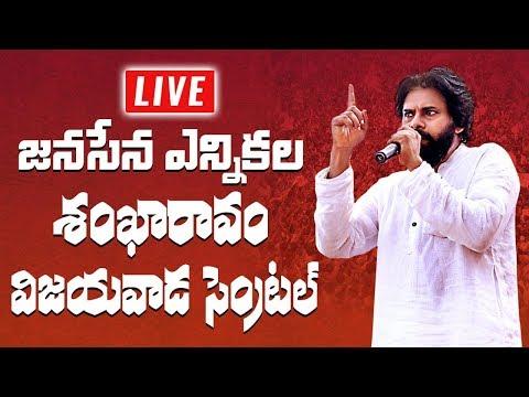 LIVE  || JanaSena Party Election Sankharavam ||  Vijayawada Central   ||   JanaSena Party