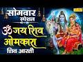 Om Jai Shiv Omkara | ॐ जय शिव ओमकारा शिव आरती | शिवजी के आरती, भजन | Shiv Aarti | Shiv Bhajan  2021
