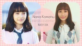 小松菜奈メイクアップ/Nana Komatsu Inspired Everyday Makeup Look