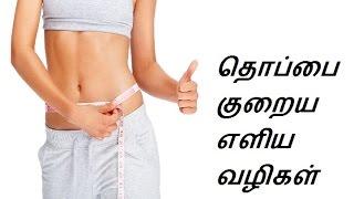 தொப்பை குறைய எளிய வழிகள் How to reduce belly fat easy way Tamil