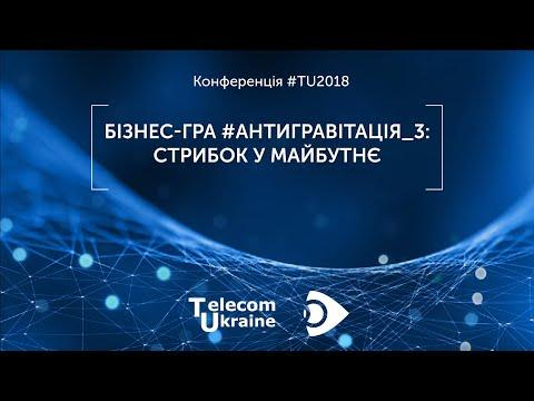 Telecom Ukraine 2019 | Антигравітація